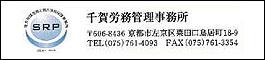 千賀労務管理事務所